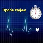 Проба Руфье - проверь своё сердце