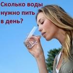 Сколько воды в день надо пить?
